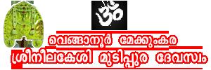 logo of mekkumkara sree neelakeshi mudippura